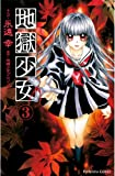 地獄少女(3) (なかよしコミックス)