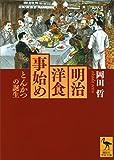 明治洋食事始め とんかつの誕生 (講談社学術文庫)