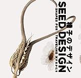 種子のデザイン—旅するかたち (LIXIL BOOKLET)