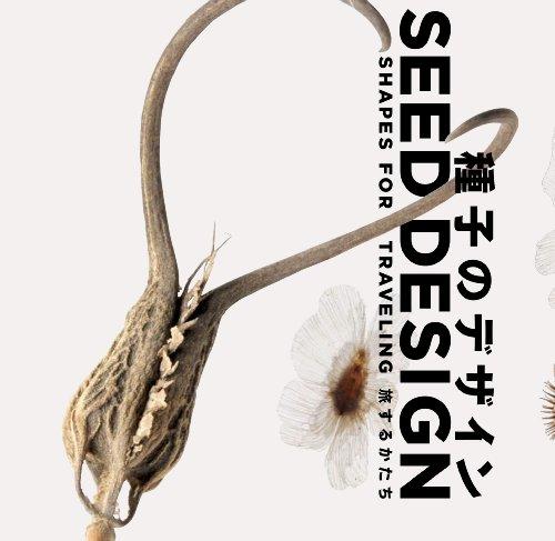 種子のデザイン―旅するかたち (LIXIL BOOKLET)の詳細を見る