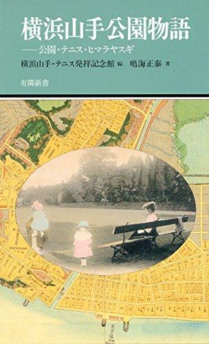 横浜山手公園物語 ―公園・テニス・ヒマラヤスギ (有隣新書61)