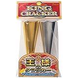 王様のクラッカー(2個入)【パーティークラッカー】