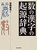 数の漢字の起源辞典