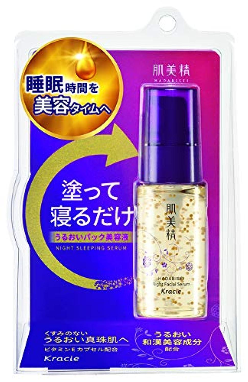 守る維持署名肌美精 ターニングケア保湿 ナイトスリーピングセラム美容液30g ビタミンEカプセル配合