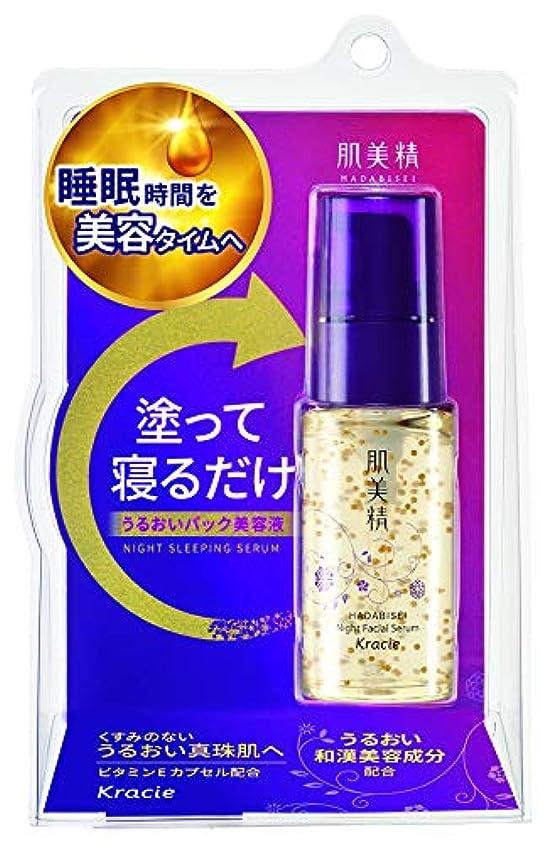同盟滑るパリティ肌美精 ターニングケア保湿 ナイトスリーピングセラム美容液30g ビタミンEカプセル配合