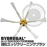BYBREGAL® iRobot Roomba 強化エッジクリーニングブラシ 6アーム式 500 700 08158 【私はこれで十分】ブラシ 掃除ロボット Roomba ルンバ 消耗品 純正互換 部品 アイロボット 交換用パーツ
