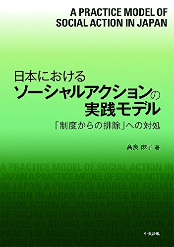 日本におけるソーシャルアクションの実践モデル ―「制度からの排除」への対処の詳細を見る