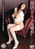 被虐のアリス 天咲めい [DVD]