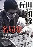 石田和雄名局集 (名局集シリーズ)