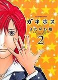 ガキホス(2) (ヤングキングコミックス)
