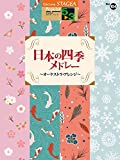 STAGEA ポピュラー (5~3級) Vol.104 日本の四季メドレー ~オーケストラ・アレンジ~