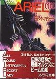 ARIEL(エリアル)〈10〉 (ソノラマ文庫)