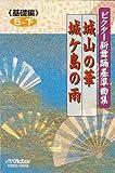 ビクター新舞踊基準曲集〈基礎編〉5-下 城山の華/城ヶ島の雨