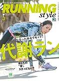 アディダス スポーツウェア Running Style (ランニング・スタイル) 2018年 3月号 [雑誌]