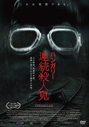 ハンガリー連続殺人鬼 [DVD]