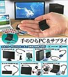 手のひらPC&サプライ 【全5種フルコンプセット】 ガチャガチャ