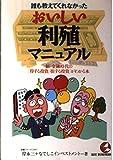 誰も教えてくれなかった おいしい利殖マニュアル―新・金融時代の「得する投資・損する投資」がわかる本 (KOU BUSINESS)