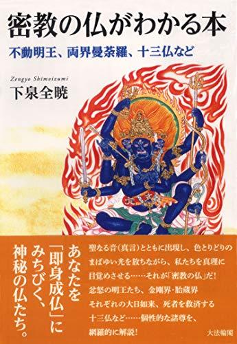 密教の仏がわかる本: 不動明王、両界曼荼羅、十三仏など