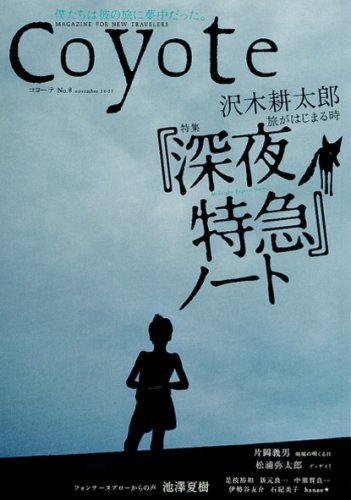 coyote(コヨーテ)No.8 特集・沢木耕太郎「深夜特急ノート」旅がはじまる時の詳細を見る