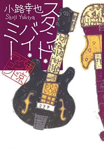 スタンド・バイ・ミー 東京バンドワゴンの詳細を見る