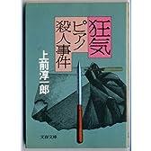 狂気―ピアノ殺人事件 (文春文庫 (248‐3))