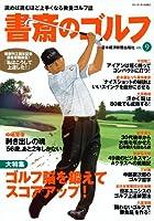 書斎のゴルフ VOL.9