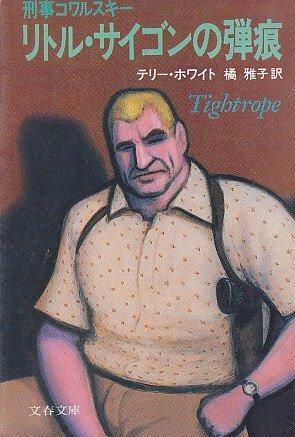 リトル・サイゴンの弾痕 (文春文庫)