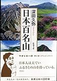 日本百名山 (新潮文庫) 画像