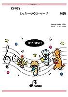 リズム合奏楽譜 RS-022:ミッキーマウス・マーチ