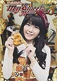 竹達彩奈のMy Sweets Home vol.2<通常盤>[MESV-0053][DVD]