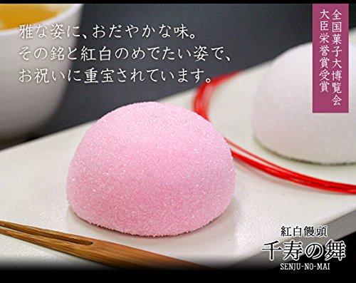 お祝いに玉華堂 紅白饅頭「千寿の舞」8個入