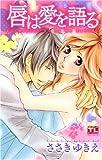 唇は愛を語る (アクションコミックス Teens Loveシリーズ)