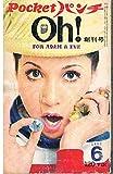 Pocketパンチ Oh!  1968年6月号 [雑誌] (創刊号)