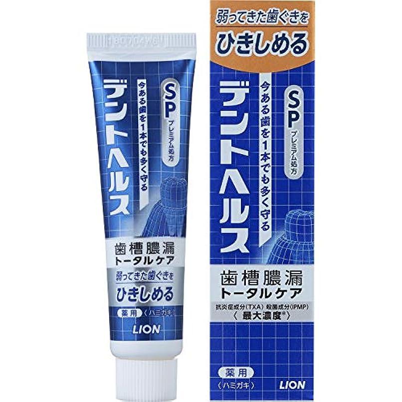ダルセットフォアマン確認する歯槽膿漏予防に デントヘルス 薬用ハミガキSP 30g (医薬部外品)