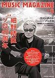 ミュージック・マガジン 2013年 6月号