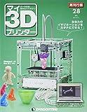 マイ3Dプリンター 再刊行版 28号 [分冊百科] (パーツ付)