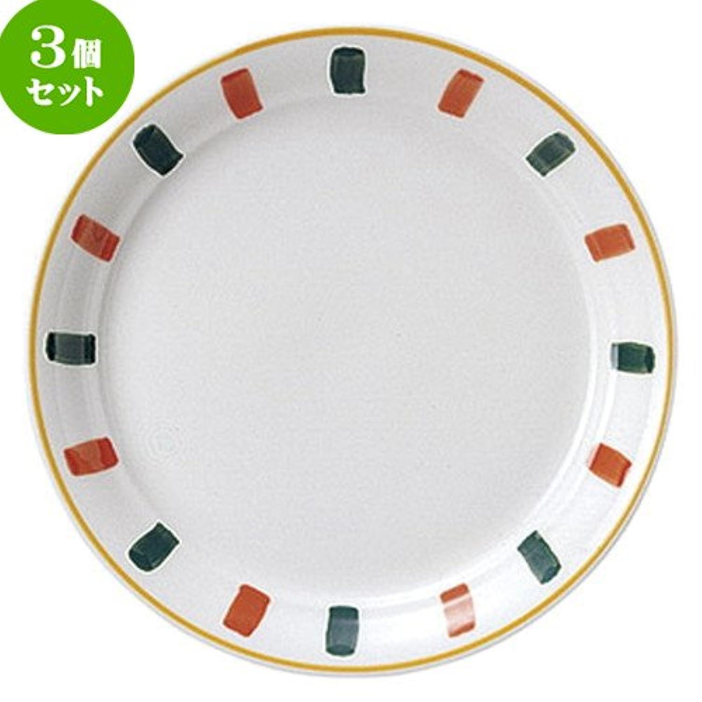 3個セット コスタ 27.5cm ディナー皿 [ D 27.5 x H 3.2cm ] 【 大皿 】 【 飲食店 レストラン ホテル カフェ 洋食器 業務用 】