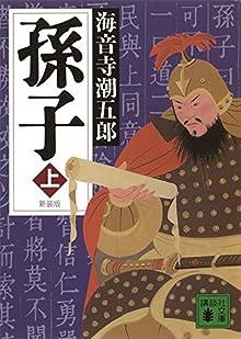 新装版 孫子(上) (講談社文庫)