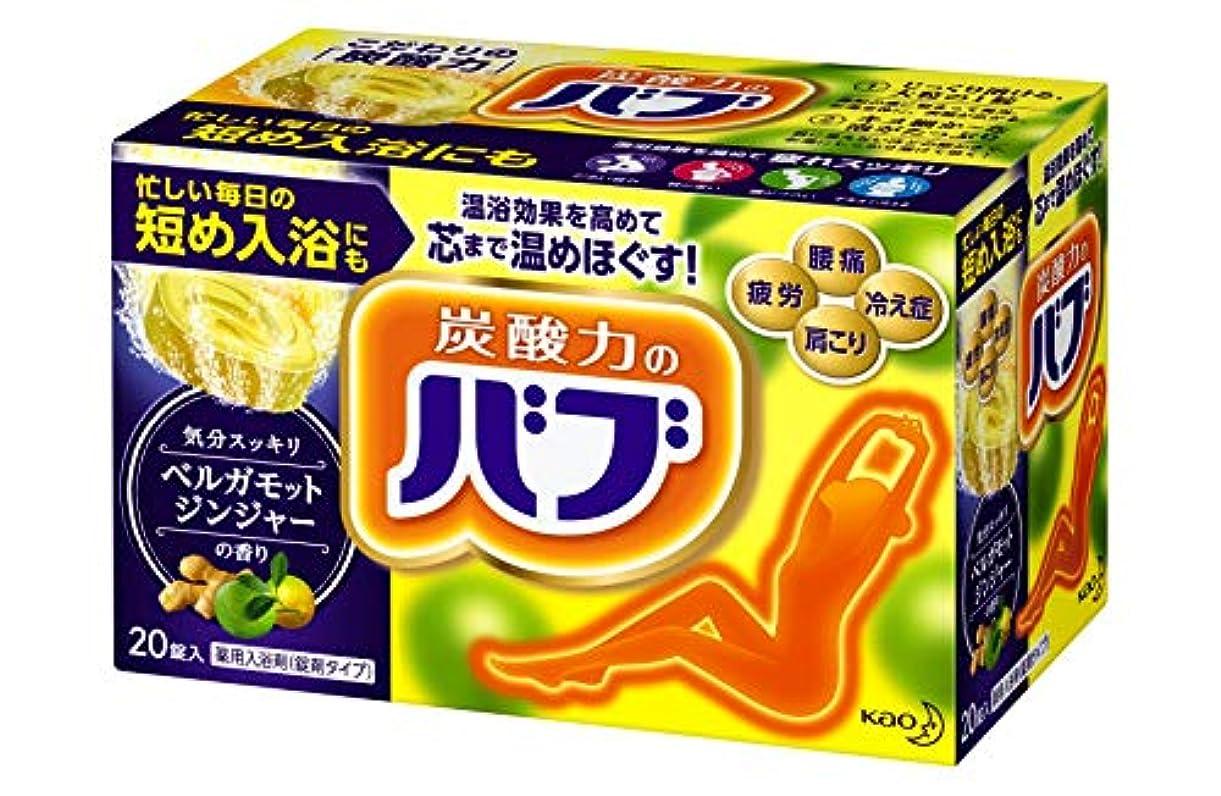 靄実業家平らなバブ ベルガモットジンジャー の香り 20錠入 炭酸 入浴剤 薬用 [医薬部外品]