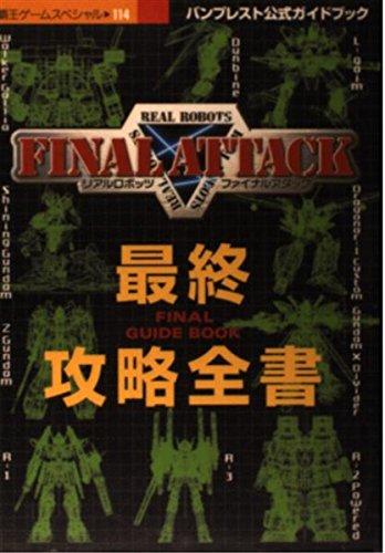 リアルロボッツファイナルアタック最終攻略全書―バンプレスト公式ガイドブック (覇王ゲームスペシャル 114)