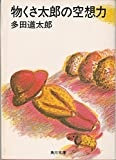 物くさ太郎の空想力 (1980年) (角川文庫)