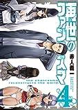 再世のファンタズマ 4巻 (デジタル版ガンガンコミックス)