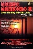 地球温暖化 独裁国家中国の「罪」 (Bunshun Paperbacks)