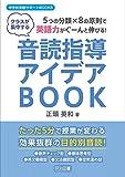 クラスが集中する 5つの分類×8の原則で英語力がぐーんと伸びる! 音読指導アイデアBOOK (中学校英語サポートBOOKS)