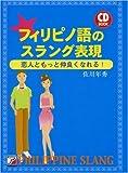 CD BOOK フィリピノ語のスラング表現 (アスカカルチャー)