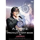 太王四神記 PREMIUM EVENT 2008 IN JAPAN-SPECIAL EDITION- [DVD]