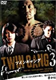 TWIN GANG3 ツインギャング3
