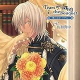 「Tears of the bouquet」第二王子 リゲル(CV.佐和真中)