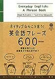 英会話フレーズ600 【新装版】: ネイティブならこう⾔う ([テキスト])