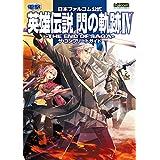 日本ファルコム公式 英雄伝説 閃の軌跡IV -THE END OF..